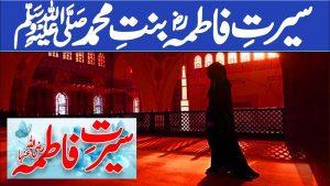 Nabi Muhammad, Fatimah dan Kisah Pemimpin Amanah