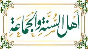 Saling Berebut Ahlu Sunnah Wa Al-Jama'ah