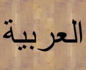 Lima Keistimewaan Bahasa Arab