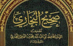 Andai Imam Al-Bukhari Tidak Menulis Kitab Hadis, Seperti Apa Islam Kita?