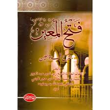 Fath Al-Muin; Kitab Fikih Madzhab Syafii yang Fenomenal