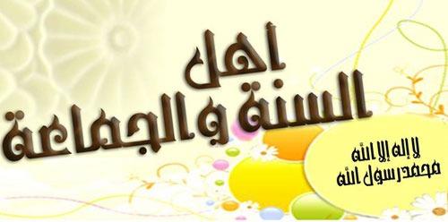 Tabyin Kadzb Al-Muftari: Buku Putih Mazhab Asy'ari