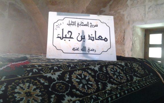 Kasih Sayang  Rasulullah Kepada Sahabat Muadz Bin Jabal