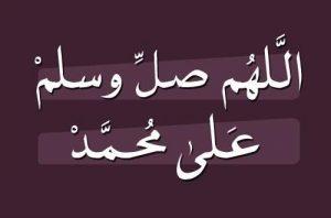 Tulisan Arab Allahumma Sholli 'Ala Sayyidina Muhammad dan Hukumnya