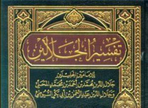 Pengantar Pengajian Tafsir Jalalain