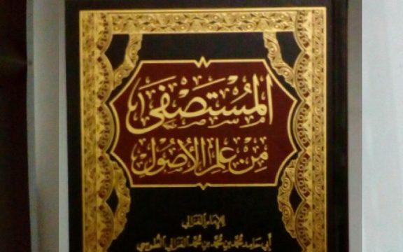 Al-Mustashfa, Kitab Ushul Fikih karya Al-Ghazali yang Monumental