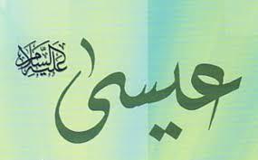 Kata Rahasia Nabi Isa Alaihissalam