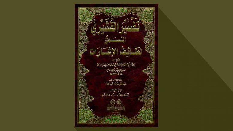 Lathaif al-Isyarat, Kitab Tafsir Sufistik Karya Imam Al-Qusyairi