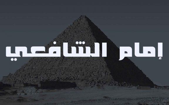 Lima Fase Penyebaran Mazhab Syafii ke Penjuru Dunia