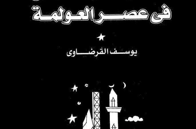 Penjelasan Syekh Yusuf Al-Qaradhawi Tentang Kafir dan Non-Muslim
