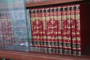 Metode Penukilan Hadis dalam Kitab Ihya Ulumiddin