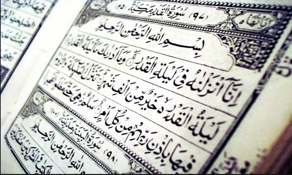 Tafsir Surat Al Qadr Ayat 1 5 Makna Salam Yang Turun Pada