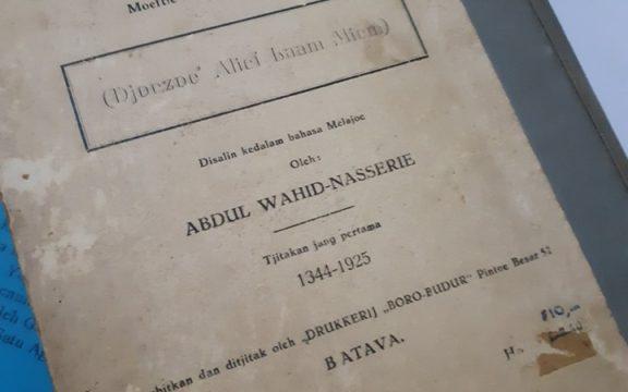 Mengulas Terjemah Melayu Tafsir Muhammad Abduh