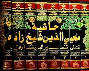 Empat Kitab yang Ditulis untuk Menjelaskan Tafsir al-Baidhawi