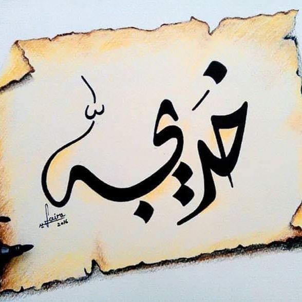 Ada Sayyidah Khadijah Di Balik Turunnya al-Qur'an