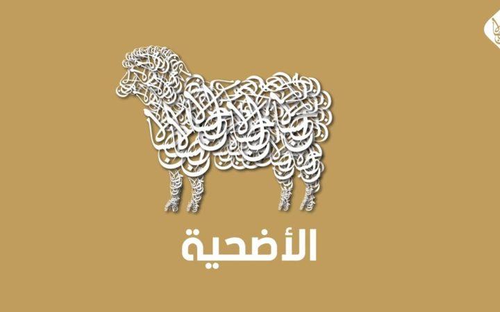 Nasakh dan Ayat Qurban: Imam al-Ghazali Membantah Mu'tazilah