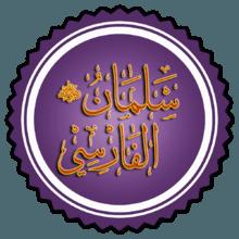 Kisah Malam Pertama Sahabat Salman al-Farisi Bersama Istrinya dari Suku Kindah