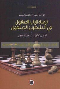 Ilmuwan Islam Ahli Catur dan Karya-Karyanya