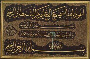 Keutamaan Ta'awudz dalam Hadis-hadis Sahih