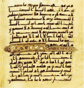 Sejarah Harakat dalam Mushaf Alqur'an Bagian 1