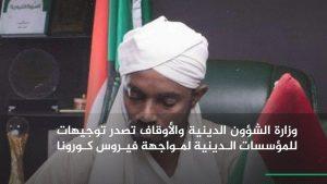 Antisipasi Corona, Shaf Shalat Jamaah di Sudan Harus Berjarak Satu Setengah Meter