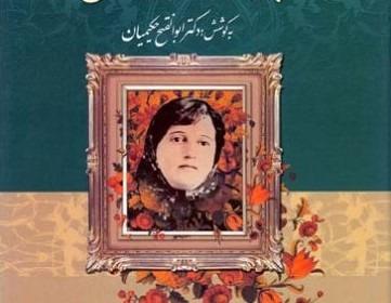 Parvin Etesami, Sastra Perempuan yang Mengubah Iran