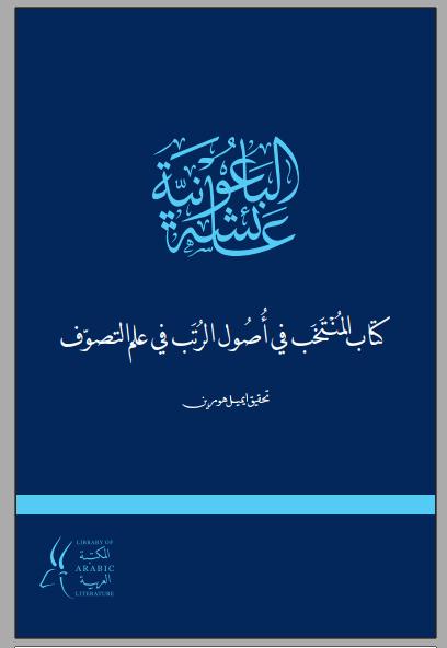 Aisyah Al-Bauniyyah, Sufi Perempuan Penempuh jalan Cinta yang Terlupakan