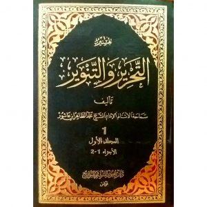 "Mengenal ""Al-Tahrir wa al-Tanwir"", Kitab Tafsir Kontemporer Karya Ibnu Asyur"