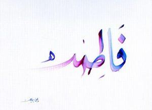 Rahasia Fatimah Az-Zahra sebagai Penerus Nasab Rasulullah