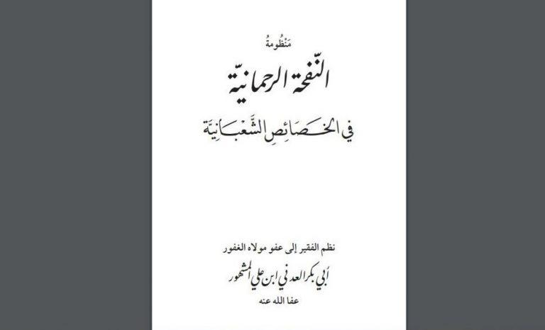 Keutamaan Bulan Sya'ban dalam Kitab al-Nafhat al-Rahmaniyyah