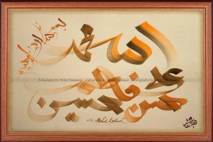 Kisah Sayyid Hasan dan Husein Tidak Punya Baju Baru Menjelang Idul Fitri