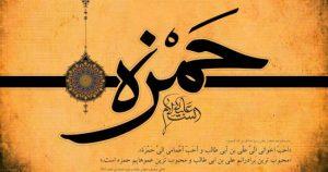 Hamzah bin Abdul Muthalib, Paman Nabi yang Masuk Islam karena Tak Tega Nabi Dihina