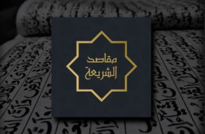 Tingkatan Maqasid Syariah Menurut Para Ulama: Kebutuhan Primer, Sekunder dan Tersier Demi Kemaslahatan Hidup Manusia