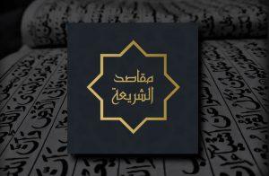 Kajian Maqasid Syariah Menjaga Agama (1): Definisi Menjaga Agama dan Caranya