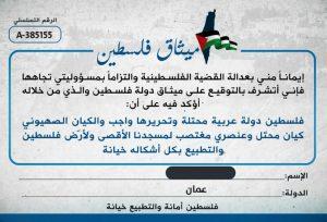 Palestine Charter Sudah Menggema, Perlawanan Publik atas Normalisasi Israel-UEA