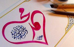 Seksualitas Nabi Muhammad: Sumber Informasi Hukum dan Persepsi Negatif Orientalis