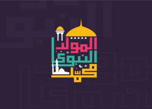 Khutbah Maulid Nabi: Sejarah Nama Muhammad SAW