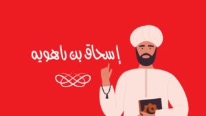 Ishaq bin Rahawaih, Sosok di Balik Lahirnya Kitab Sahih Bukhari