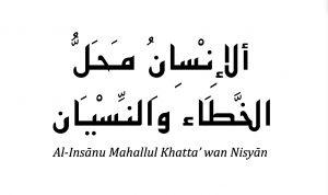 Al-Insanu Mahalul Khoto wan Nisyan, Hadis atau Bukan?